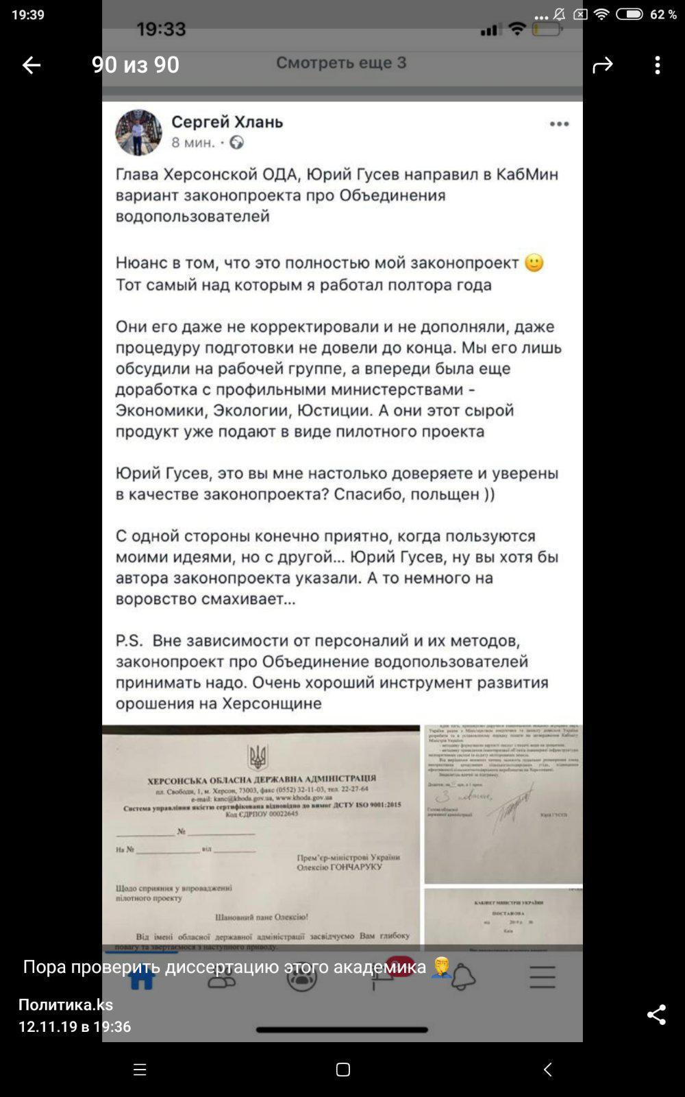Юрий Гусев подал в Кабмин написанный другим законопроект: «на воровство смахивает»