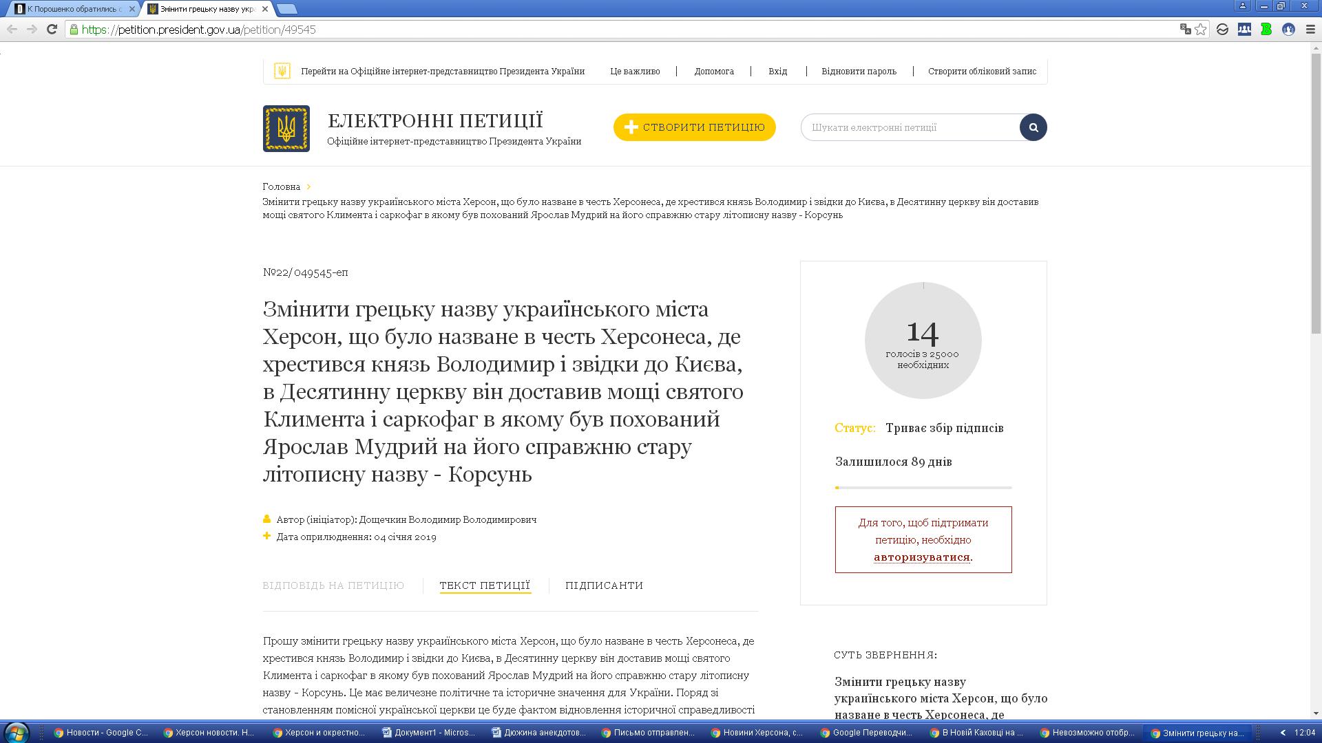 К Порошенко обратились с петицией переименовать Херсон