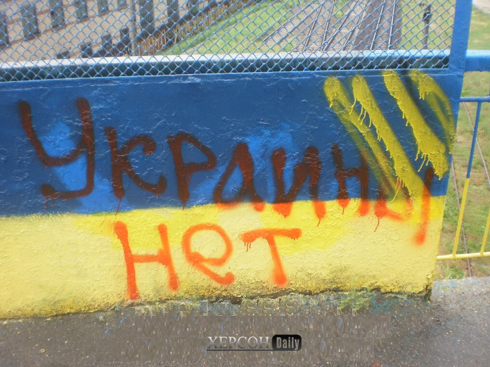 Новости Херсона. Стали чаще появляться надписи антиукраинского характера в городе. Херсон дейли