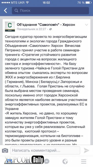 Новости Херсона. Самопомич Петренко