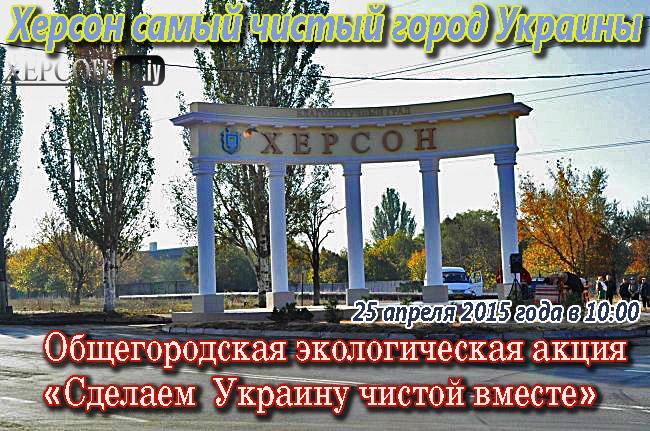 Херсон. Акция сделаем Украину чистой