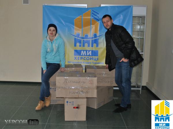 Новости Херсона. Объединение Мы-Херсонцы помагает украинской армии. Херсон дэйли