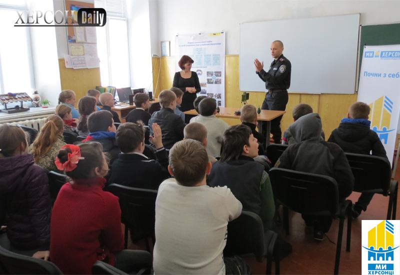 Мы-Херсонцы. Милиционер учит детей безопасности