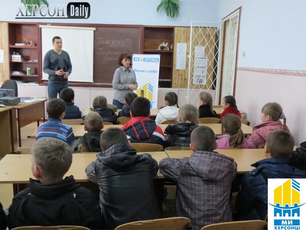 Мы-Херсонцы. Проект для детей в Херсоне