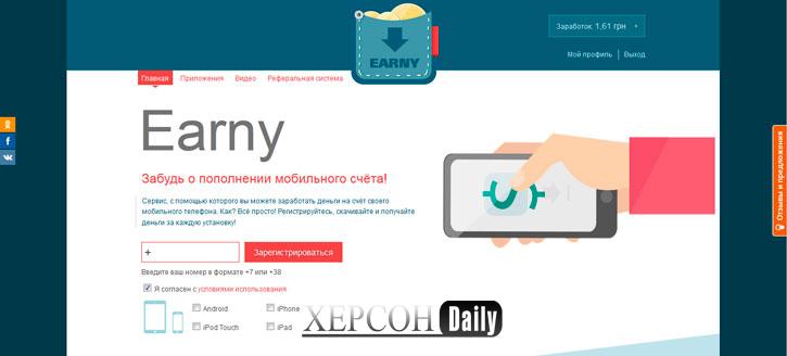 Новости IT Украина. Украинцы смогут получать деньги за скачивание приложений. Херсон дейли