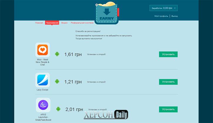 Новости Херсона. Новый сервис украинских разработчиков запущен. Херсон дейли