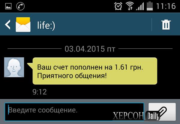 Новости Херсона. Как работает украинский сервис с приложениями. Херсон дейли