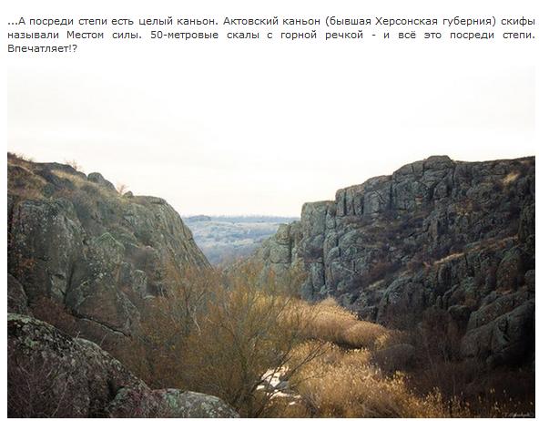Херсонская область. Актовский каньон