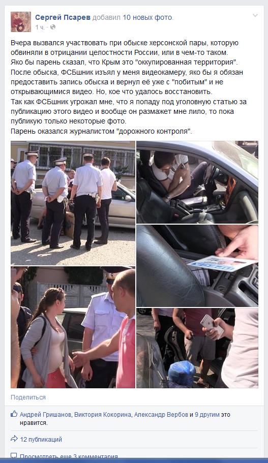 Крым. Задежали херсонцев. которые отрицали крым - россия
