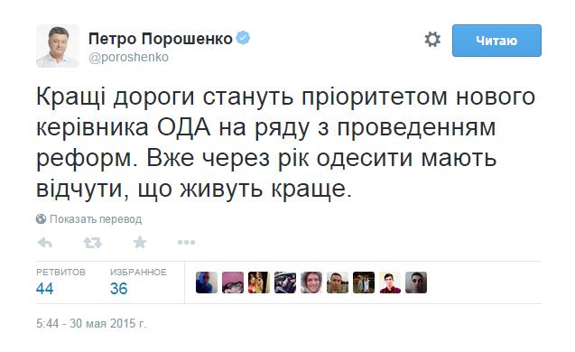 порошенко наначил саакашвили губернатором Одессы