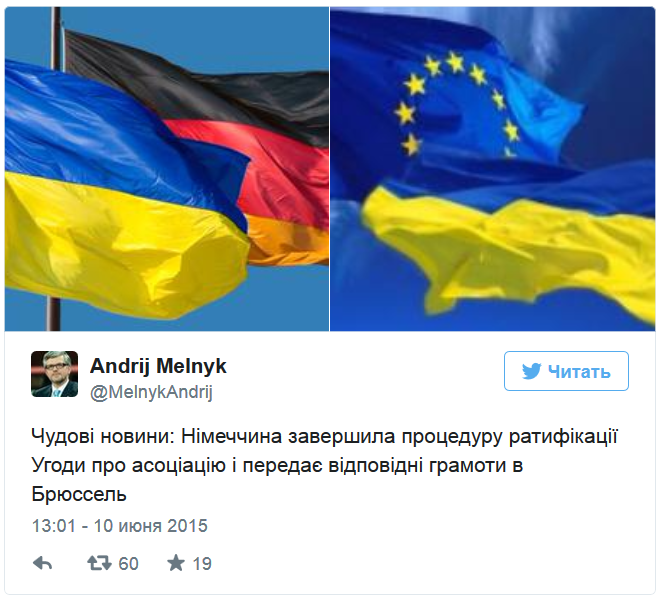 германия ратифицировала соглашение украина евросоюз