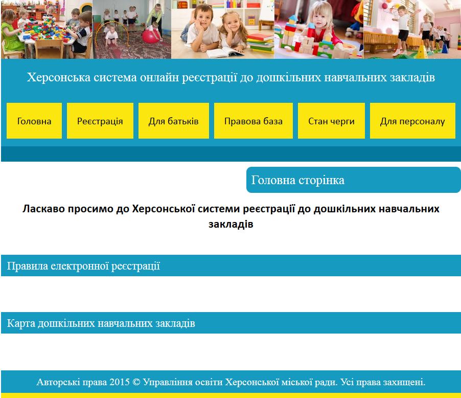 новости херсона. Электронная регистрация в детский сад