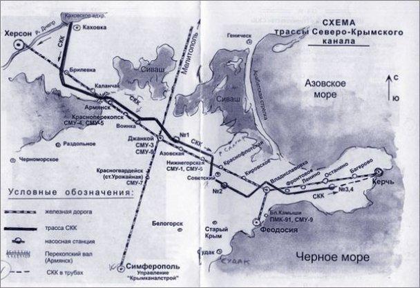 Херсон, Крым, Северо-крымский канал, схема канала воды в крым
