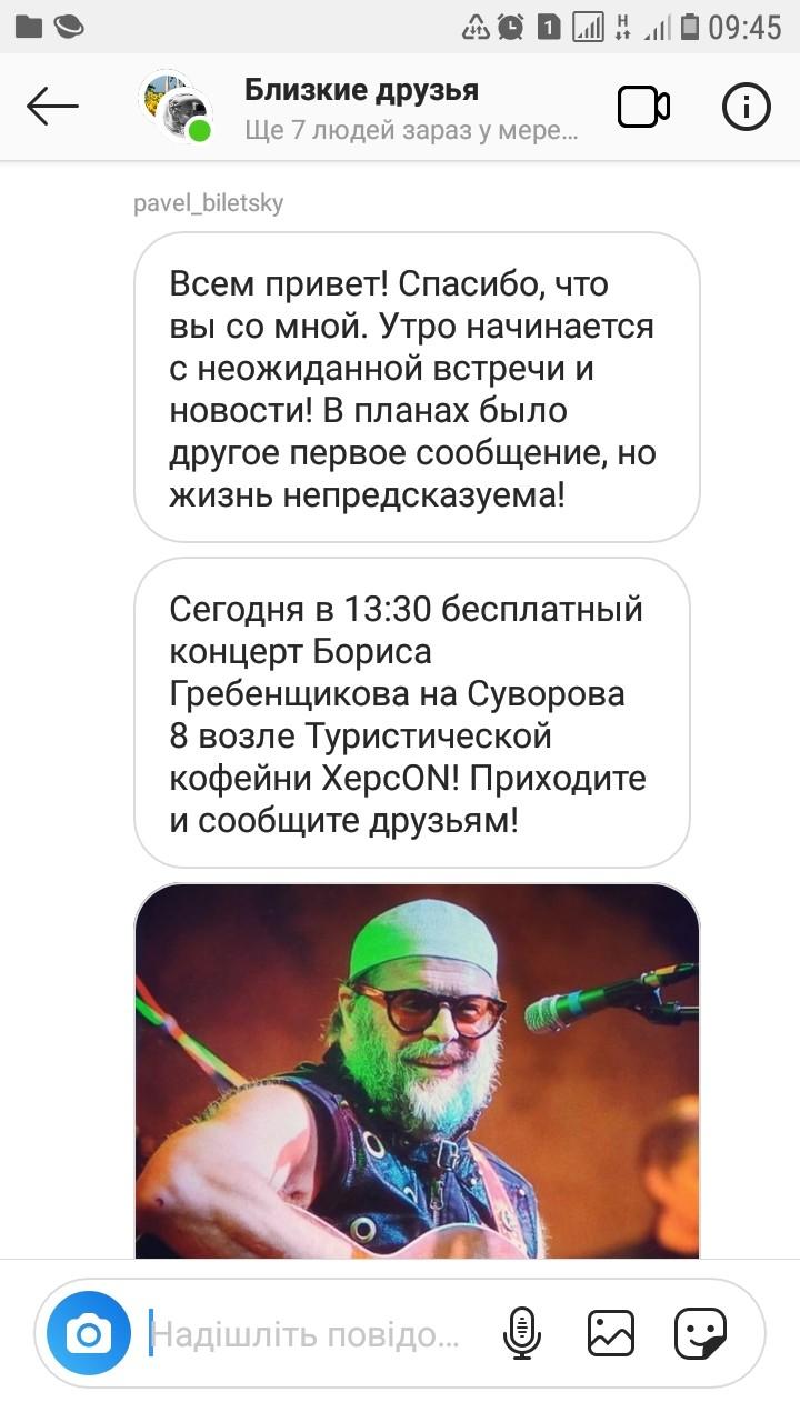 В Херсоне сегодня на ул. Суворова легендарный Борис Гребенщиков дал бесплатный концерт (обновлено)