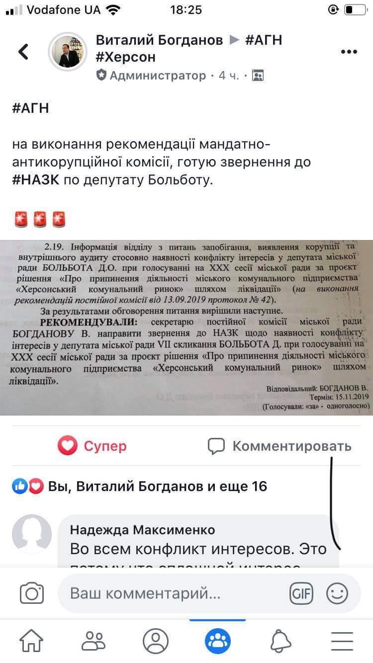Депутат горсовета Херсона Виталий Богданов: «Готовлю обращения в НАЗК по депутату Бальботу»