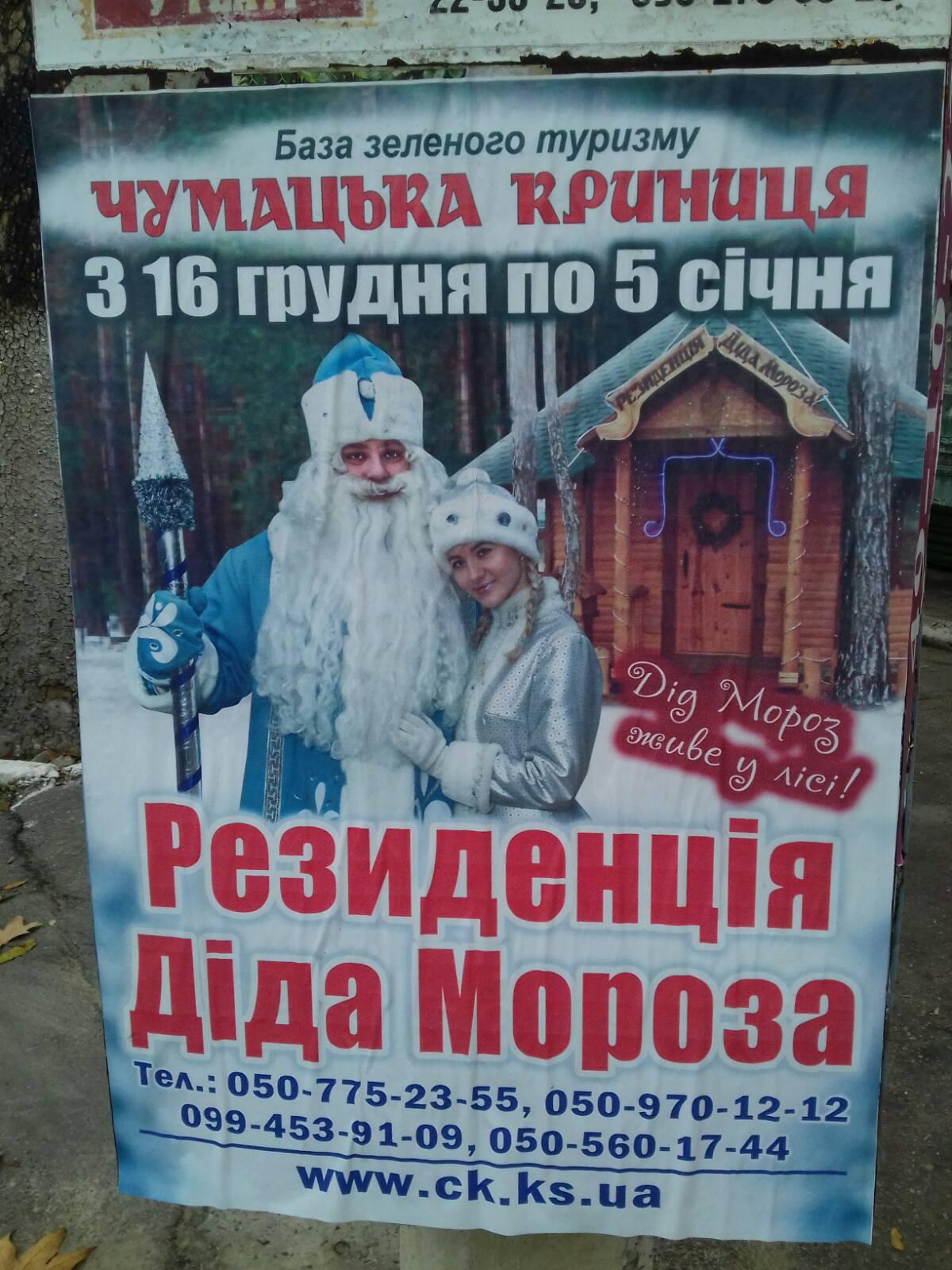 На Херсонщине отроют Резиденцию Деда Мороза