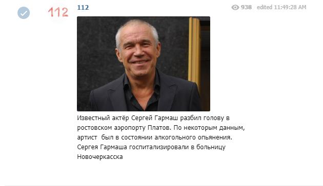 Звезда российского кино родом из Херсона травмировался в аэропорту Ростова-на-Дону и попал в больницу