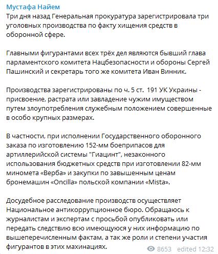 На экс-нардепа от Херсонщины открыли сразу 3 уголовных дела по «оборонным» хищениям