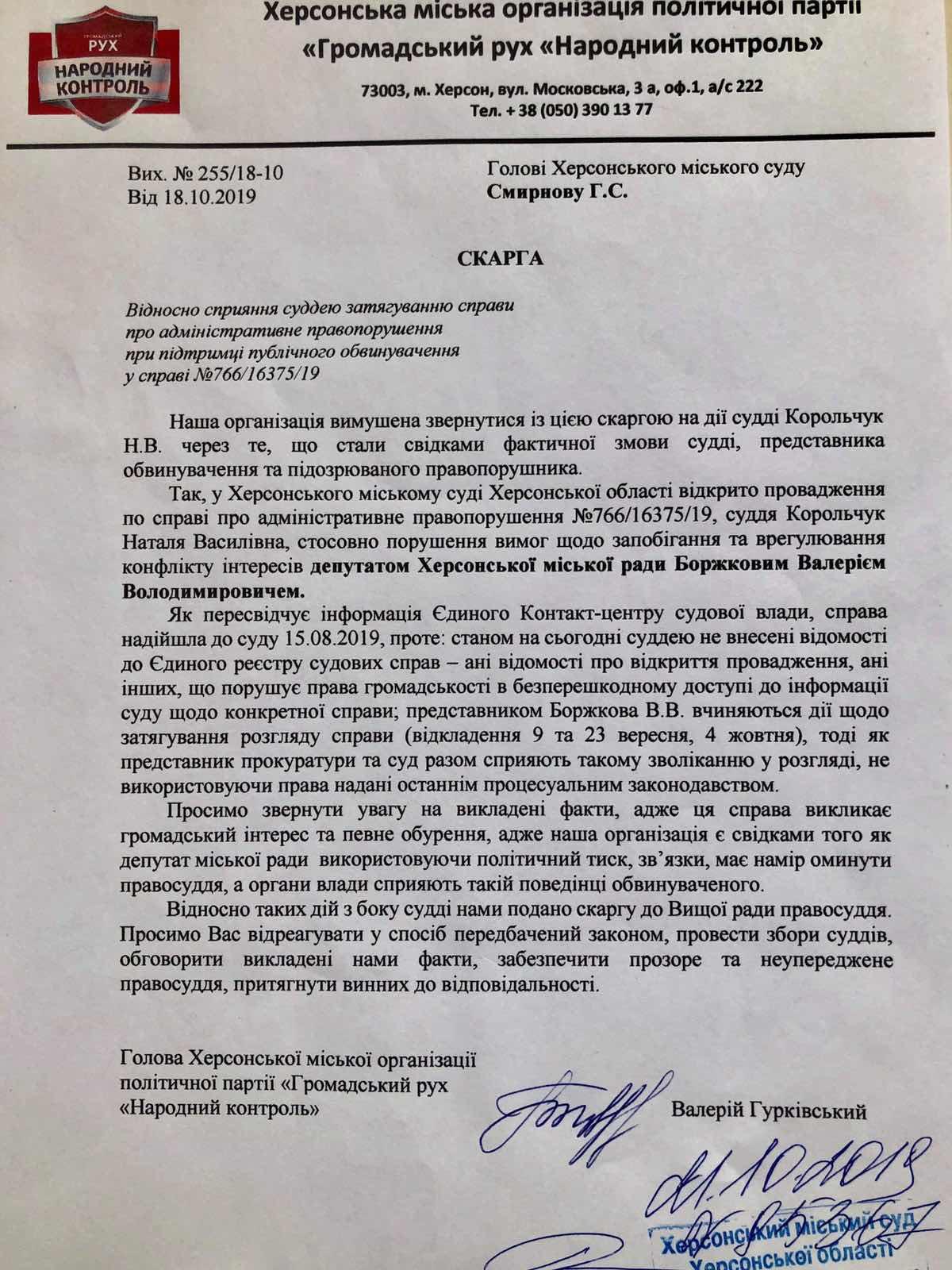 Активисты Народного Контроля подозревают судью в затягивании коррупционного дела депутата