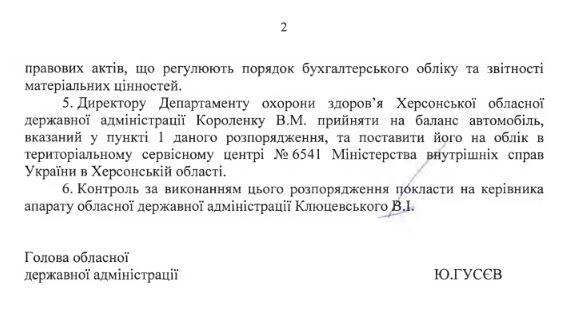 Глава Херсонской ОГА отдал свой персональный Volkswagen Touareg медикам: они получат его бесплатно