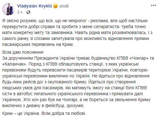 """Исключительно до """"Чонгара"""" и """"Каланчака"""". Министр опроверг возобновление перевозок в Крым"""