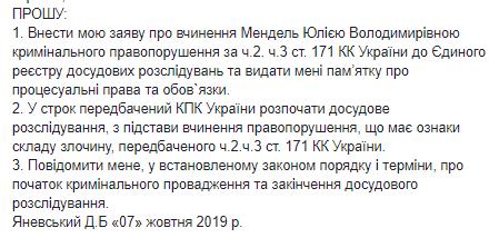 На спикера Зеленского геничанку Юлию Мендель написали заявление в полицию