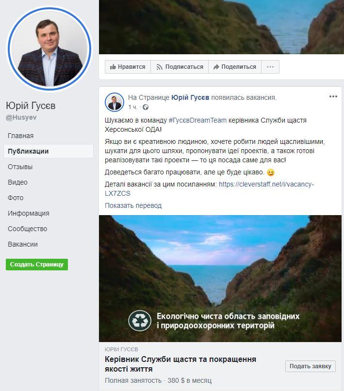 Юрий Гусев обещает платить начальнику Службы Счастья ОГА зарплату в долларах