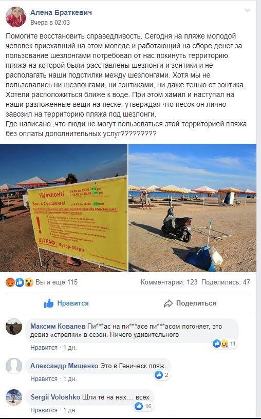 Отдыхающая пожаловалась, что в Геническе ее гнал с пляжа владелец песка между зонтиками и шезлонгами