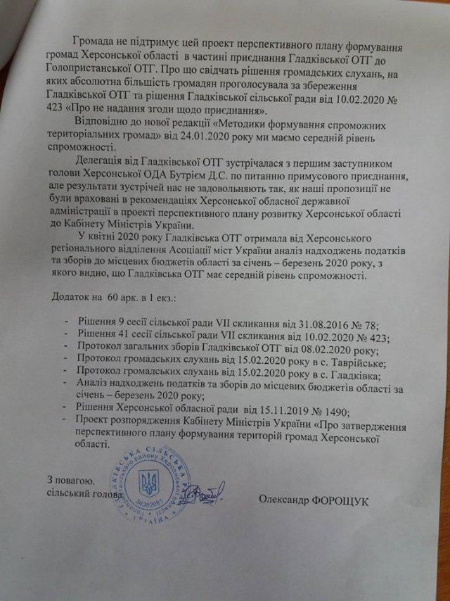 Гладківська ОТГ звернулася до Кабінету Міністрів України