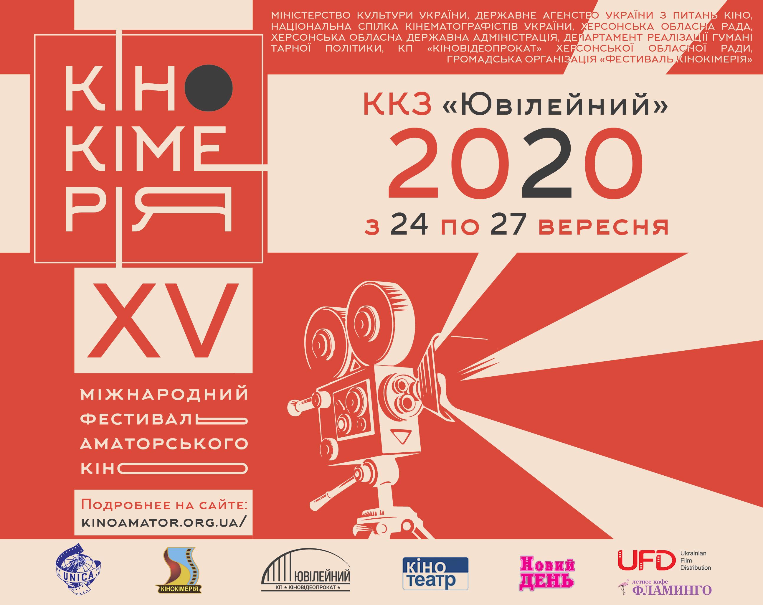 """В Херсоне состоится фестиваль любительского кино """"Кинокимерия-2020"""""""