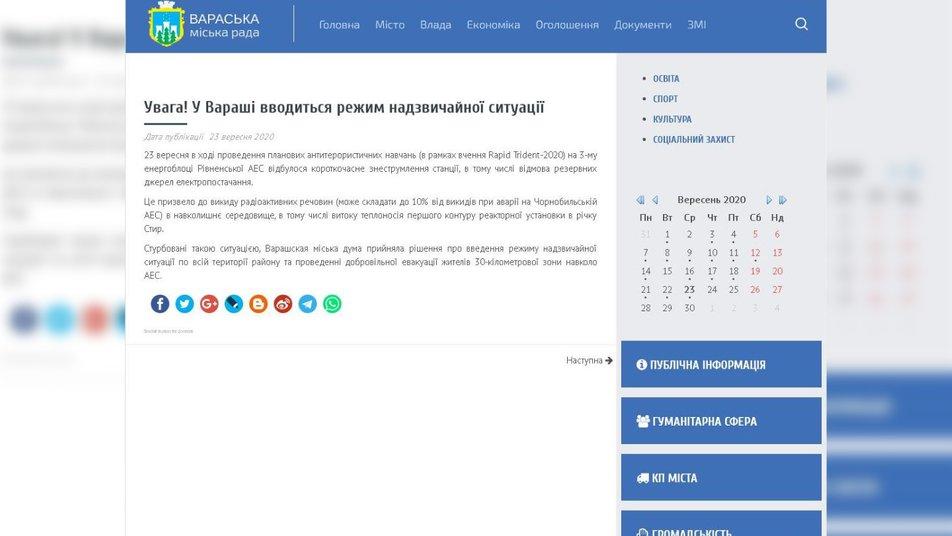 День фейков: как хакеры взломали Нацполицию во время военных учений Украины и США