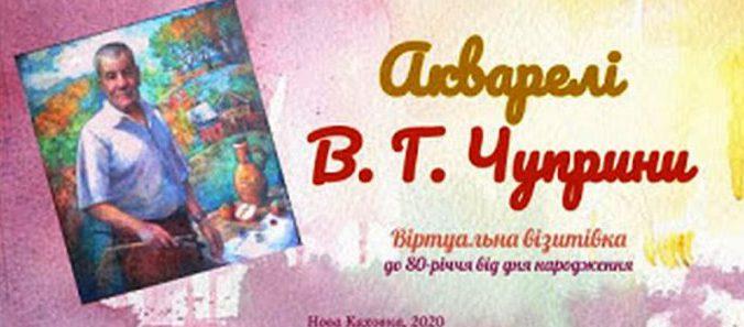 В Новой Каховке подготовили виртуальную выставку к юбилею херсонского художника Владимира Чуприны