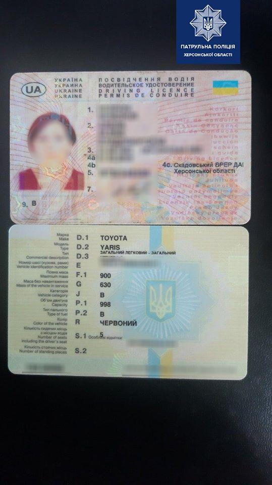 """Права-фальшивка: в Херсоне полицейские поймали женщину на """"Тойоте"""" с поддельными документами"""