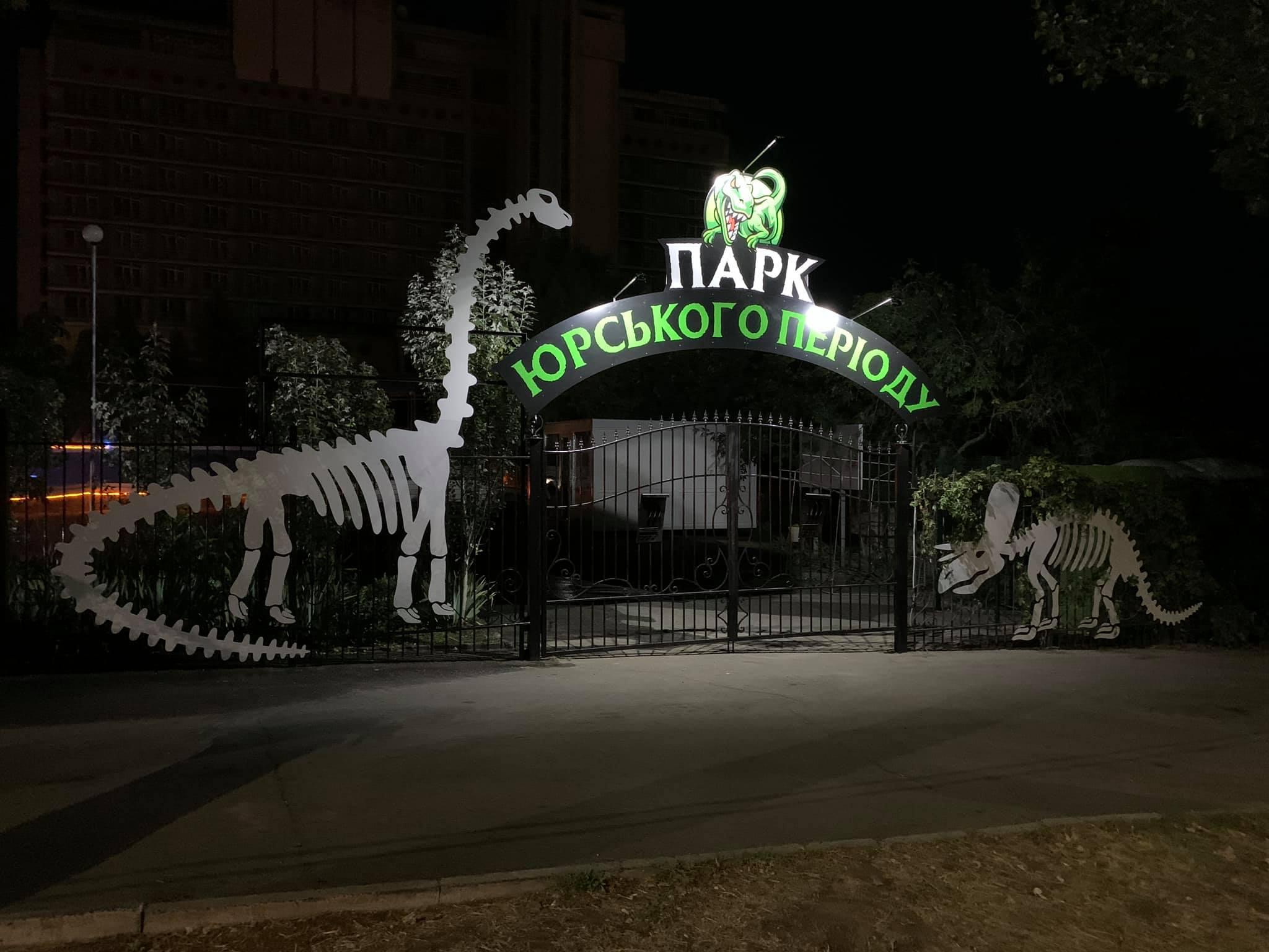 """В Херсоне открыли """"Парк юрского периода"""" с """"живыми"""" динозаврами"""