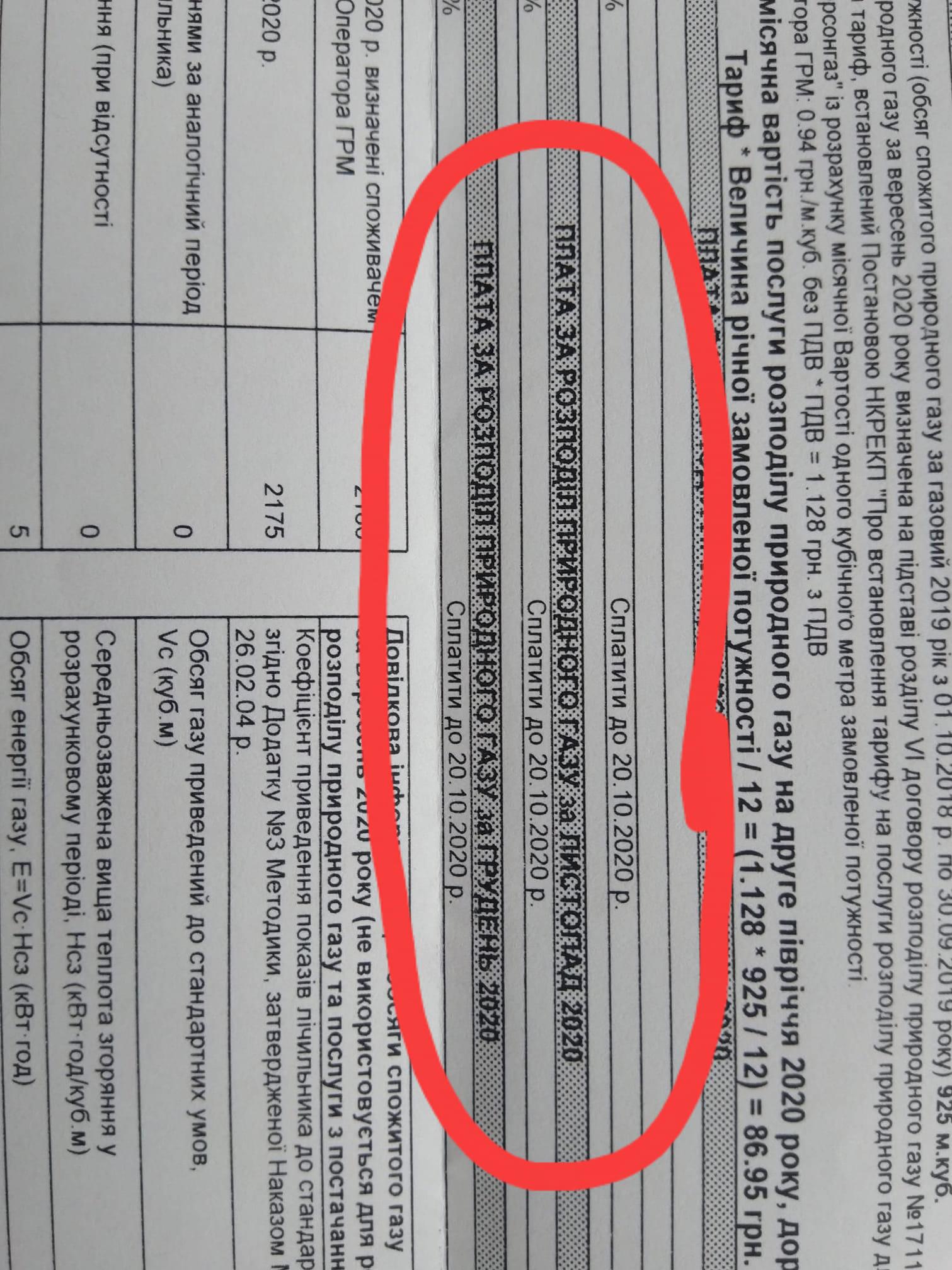 Херсонцы получили платежки за распределение газа в ноябре и декабре