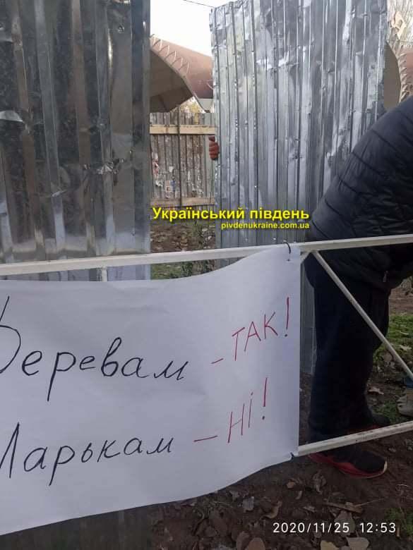 Херсонцы вышли с протестом против застройки ларьками зеленой зоны