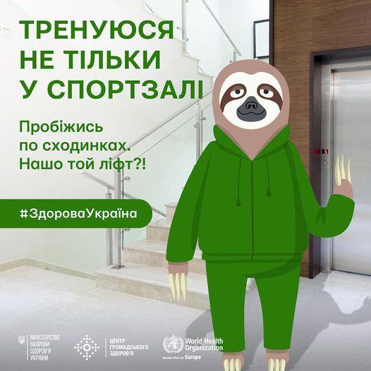 """ХОГА призывает херсонцев присоединиться к марафону """"Здоровая Украина"""""""