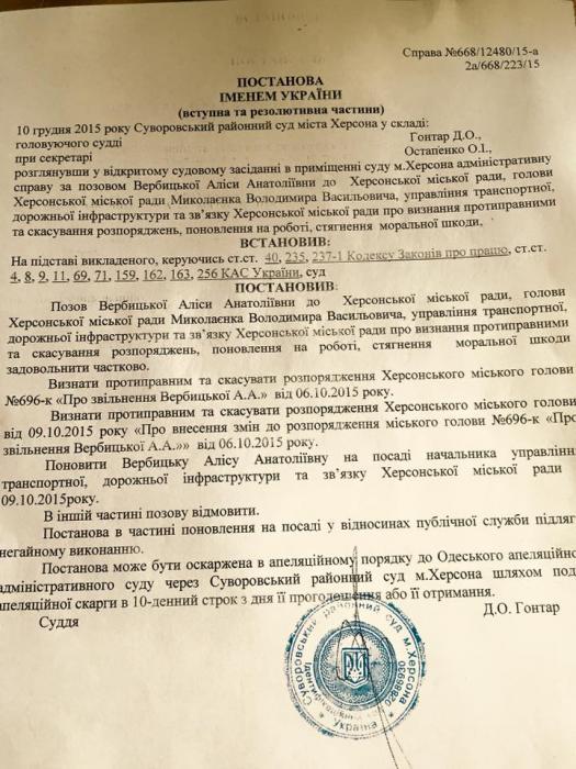 Алиса Вербицкая выиграла суд первой инстанции по восстановлению на работе