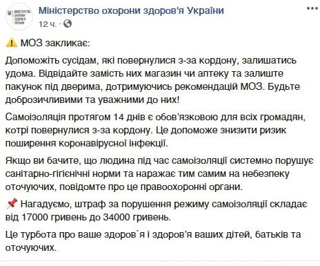 У МОЗ закликали доносити про сусідів, які порушують режим самоізоляції
