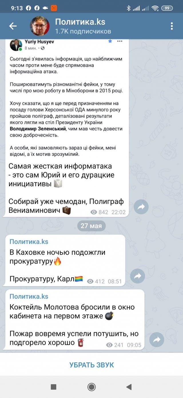 Сегодня под утро в Каховке подожгли прокуратуру: в окно бросили коктейль Молотова