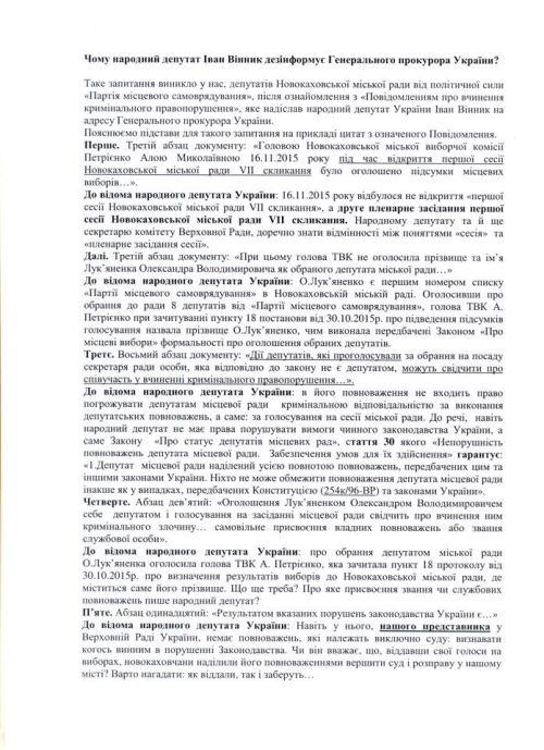 Депутаты Новокаховского горсовета обратились к Генпрокурору