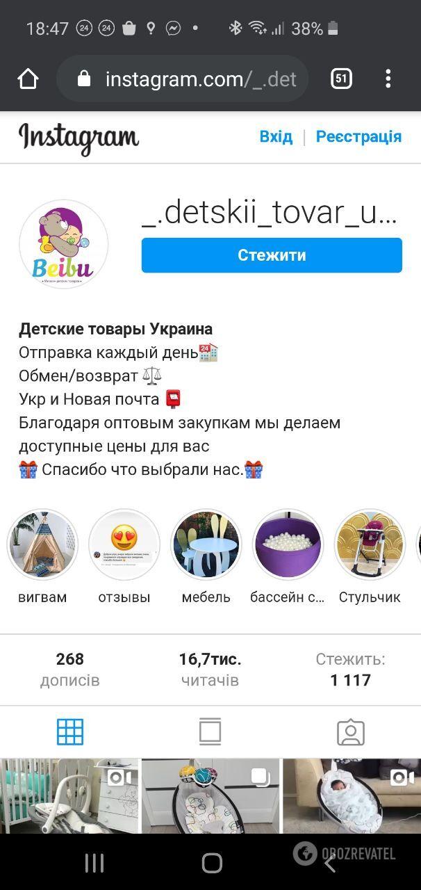 Популярна шахрайська схема: як на українцях наживаються в мережі