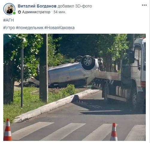 На Херсонщине произошла серьезная авария