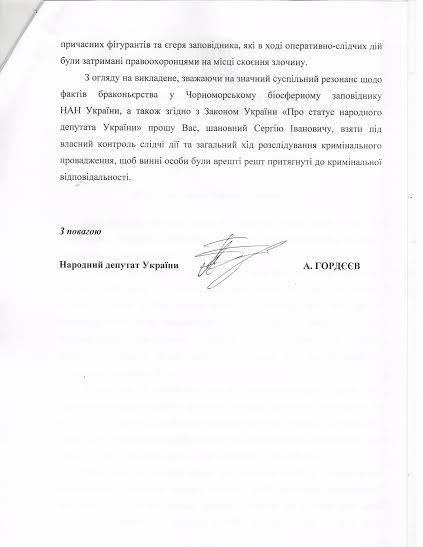 Нардеп Гордеев просит облпрокурора лично заняться Черноморским биосферным заповедником