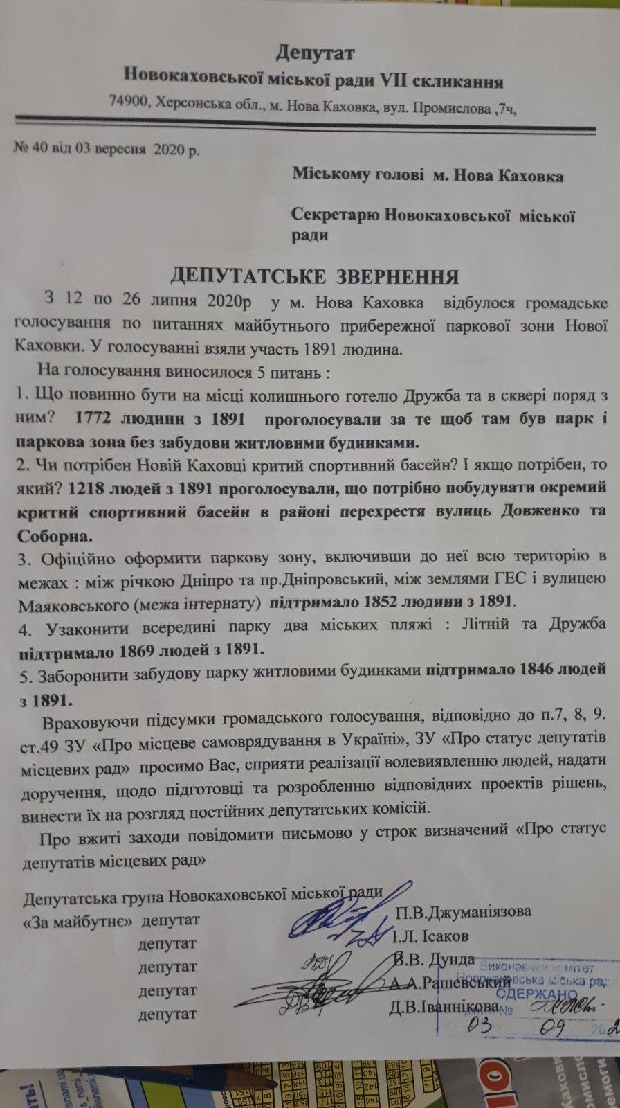 Депутатам городского совета «ЗА МАЙБУТНЄ» угрожают