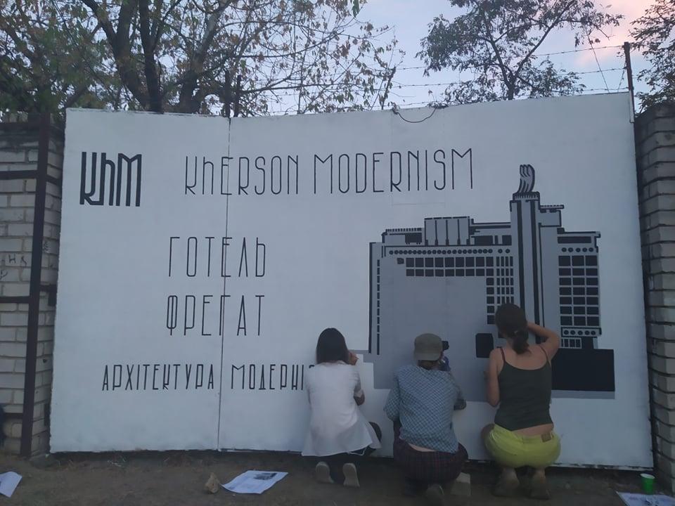 Херсонский модернизм: назад в будущее