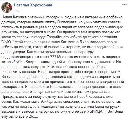 """""""11 дней боролись за его жизнь"""": медики новокаховской больницы отрицают факт отключения от ИВЛ избитого херсонца"""