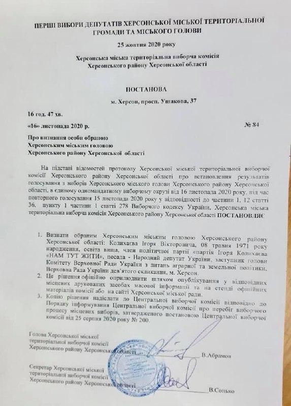 Официально: на выборах городского головы Херсона уверенно победил Игорь Колыхаев