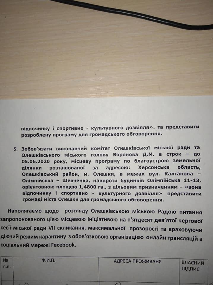 Жители Олешок против застройки сквера: инициативу уже зарегистрировали