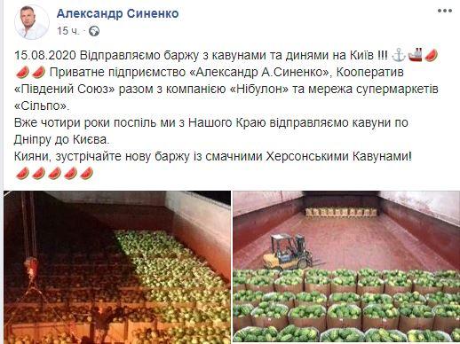 В столицу отправляется баржа с херсонскими арбузами: киевляне уже ждут дары южного края